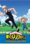 Boku no Hero Academia the Movie 2: Heroes:Rising - Epilogue Plus - Yume wo Genjitsu ni